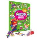 双美文創 - 魔法3D紙模型 趣味玩具