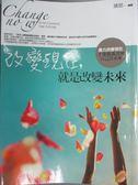 【書寶二手書T1/心靈成長_INZ】改變現在,就是改變未來(全新)_黛恩/編