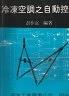 二手書R2YBb 81年8月十三版《冷凍空調之自動控制》彭作富 師友工業