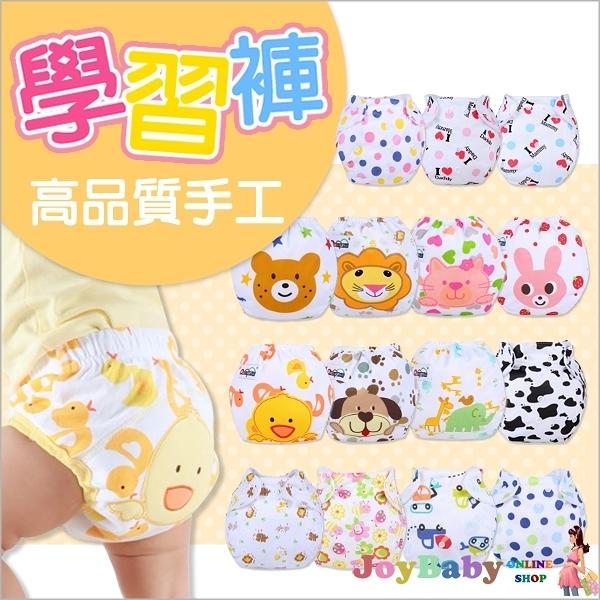 學習褲-嬰兒尿布褲 可調式隔尿褲-JoyBaby