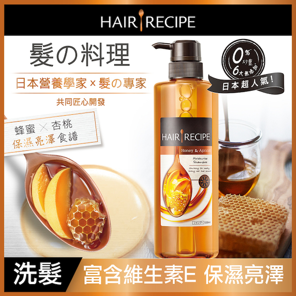 Hair Recipe 蜂蜜保濕營養洗髮露530ML