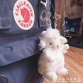 小羊掛件可愛公仔鑰匙扣背包毛絨玩偶裝飾書包掛飾少女心網紅ins 聖誕節免運