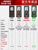 測距儀深達威高精度激光測距儀紅外線手持式距離測量儀量房電子尺激光尺WJ 【米家科技】