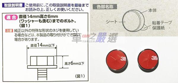 車之嚴選 cars_go 汽車用品【WN-39】日本 NAPOLEX Disney 米妮 黏貼式 車用牌框螺絲帽套(2入)