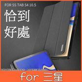 三星 Tab S4 10.5 T830 T835 平板皮套 緞紋DOMO系列 平板保護套 支架 智能休眠 三折