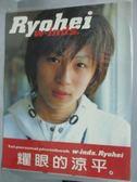 【書寶二手書T5/寫真集_ZER】w-inds.個人寫真輯-w-inds. Ryohei 耀眼的涼平!_豐華唱片