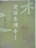 【書寶二手書T1/武俠小說_BZO】楚留香傳奇3_古龍