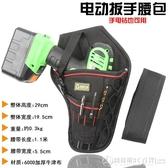 鋰電鉆腰包充電鉆包充電式電鉆電動扳手通用工具腰包牛津布工具袋  圖拉斯3C百貨