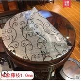 圓形桌布 圓桌桌布家用pvc透明餐桌圓形台布防水防油防燙免洗茶幾墊軟玻璃 免運費
