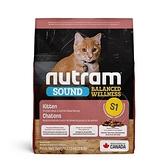 寵物家族-[輸入NT99享9折]紐頓Nutram-S1幼貓雞肉鮭魚1.13KG