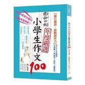 國語日報年度嚴選小學生作文100:導引發想.啟動創作力