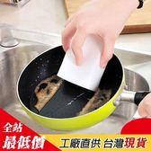 B532 魔力海綿擦 海綿 刷碗海綿 神奇魔力擦海綿 魔術海綿 洗碗海綿 【熊大碗福利社】