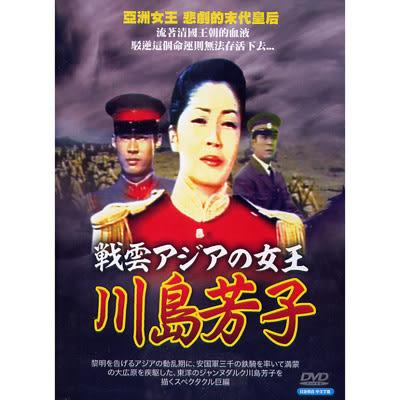 川島方子DVD