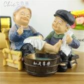 存錢筒創意知足常樂洗腳老人擺件爺爺奶奶情侶娃娃家居裝飾品結婚存錢罐