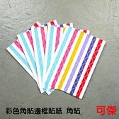 拍立得周邊 韓國 拍立得 底片 貼紙 繽紛六色 彩色角貼 照片角貼 102枚 24H快速出貨 可傑