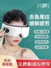 護眼儀 眼部按摩儀智能護眼儀眼睛按摩器緩解疲勞熱敷美眼去除黑眼圈神器快速出貨