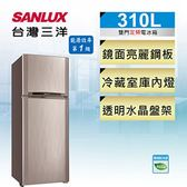 6期0利率 SANLUX台灣三洋 310公升1級能效雙門冰箱 SR-C310B1