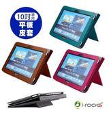 【超人百貨F】i-Rocks C15 10吋通用平板皮套 書本對開式
