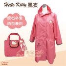 【Hello Kitty風衣外套】凱蒂貓...