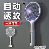 電蚊拍充電式家用強力質零電蒼蠅拍驅蚊燈多功能滅蚊子電蠅拍 居家家生活館