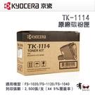 【有購豐】KYOCERA TK-1114 原廠黑色碳粉匣(非平輸) 適用FS-1020/FS-1120/FS-1040
