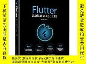 全新書博民逛書店Flutter從0基礎到App上線Y168821 蕭文翰 電子工業出版社 ISBN:9787121382963