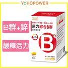【加購】悠活原力 綜合維生素B群 緩釋膜衣錠(60顆/瓶)