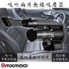 《日本Bmxmao》MAO Clean超吸力車用吸塵器 M1 (附收納包) 6組吸頭 汽車配件 吸塵 吹水 電腦清潔