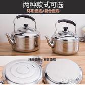 不銹鋼燒水壺家用鳴音笛煮熱水壺燃氣煤氣電磁爐通用4L5L6L7LHM 3c優購