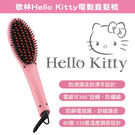 Kolin 歌林 Hello Kitty 聯名款 電動直髮梳 KHR-MN553,防燙頭燙手設計,觸點按摩舒緩頭皮,分期0利率