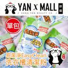 【妍選】易潔淨 EasyClean 洗衣槽清潔粉 250g