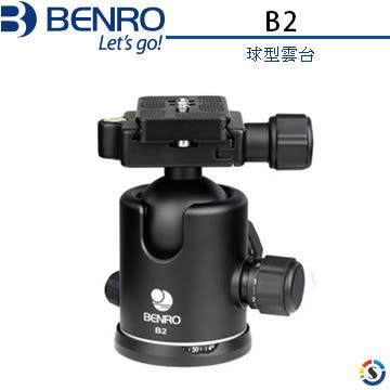 ★百諾展示中心★BENRO球型雲台B2