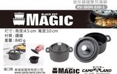 【速捷戶外】【MAGIC】RV-IRON 030-1 迷你鑄鐵雙耳湯鍋10cm