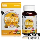 日本味王 蜂美滿膠囊 45粒/瓶