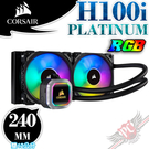 [ PC PARTY ] 海盜船 Corsair H100i RGB PLATINUM 240mm 水冷散熱器