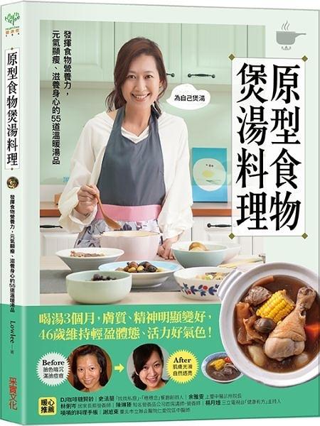 原型食物煲湯料理:發揮食物營養力,元氣顯瘦、滋養身心的53道溫暖湯品【城邦讀書花園】