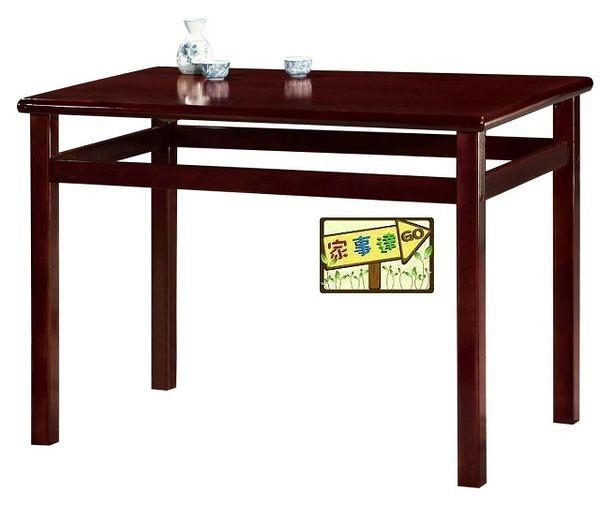 [ 家事達] TMT 唐式實木長桌/餐桌2*3.5尺(TAR-888) 特價~