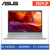 【限時特價】ASUS X509JP-0121S1035G1 15.6吋 筆電 (i5-1035G1/4G/1T/256SSD/W10H)