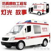 兒童大號音樂早教故事仿真120救護車110警車慣性玩具男孩汽車模型 晴天時尚館