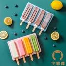 雪糕模具兒童可愛家用做冰淇淋凍冰糕自制棒冰制作磨具盒【宅貓醬】