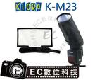 【EC數位】KM23 K-M23 KIORA  閃光燈反光片 柔光罩 反光板 柔光片 閃燈  寫真 婚紗 通用各廠牌閃光燈