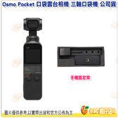 送手機固定架+保護套+掛繩等5大好禮 DJI Osmo Pocket 口袋雲台相機 公司貨