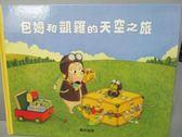 【書寶二手書T5/少年童書_YGO】包姆和凱羅的天空之旅_島田由佳