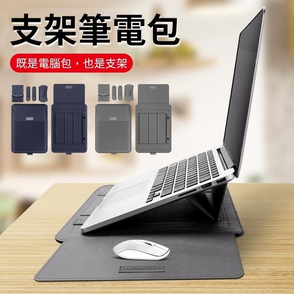 MacBook筆電包 三合一 摺疊支架 12 13 15.6吋 電腦包 收納包 Mac筆電包 內膽包 公事包 贈滑鼠袋