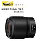Nikon Z 50mm F/1.8 S 總代理公司貨 登錄送$1000 德寶光學 人像鏡 大光圈定焦 分期0利率