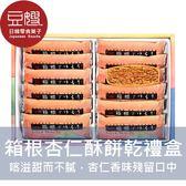 【豆嫂】日本零食 箱根杏仁酥脆餅乾禮盒(12枚)