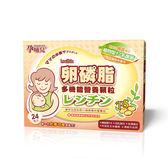 【愛吾兒】孕哺兒Ⓡ卵磷脂多機能營養顆粒 4公克 x 24包入