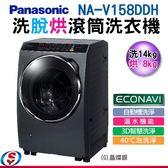 14公斤Panasonic國際牌 ECONAVI洗脫烘滾筒洗衣機NA-V158DDH-G(晶燦銀)