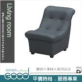 ~固的 GOOD ~580 1 AT 金鑽布紋皮沙發椅單只~雙北市含搬運組裝~