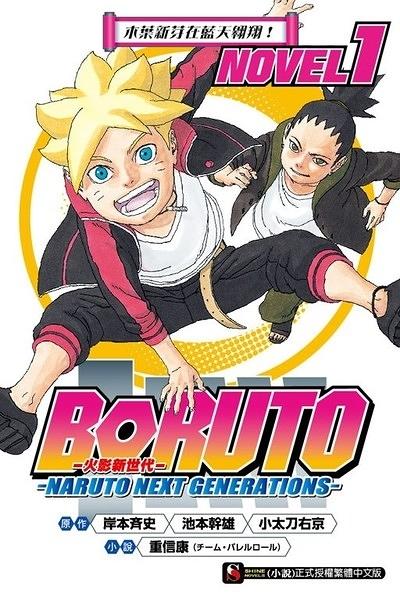 BORUTO慕留人(1)NARUTO NEXT GENERATIONS NOVE